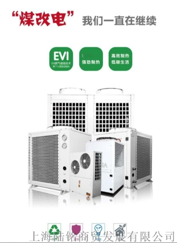 空气能热泵,冷暖空能热泵,工业热泵,高温热水