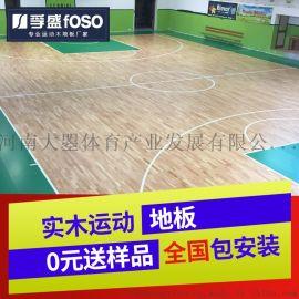 枫木室内运动地板 篮球瑜伽健身体育馆纯实木运动地板