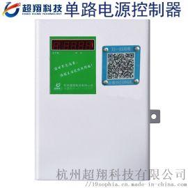 热水器洗衣机电吹风机共享电脑 单路电源控制器