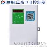 熱水器洗衣機電吹風機共用電腦 單路電源控制器
