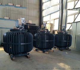 油浸式自冷感应调压器 矿用隧道稳压设备