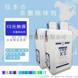 日本进口XS光触媒消毒杀菌剂