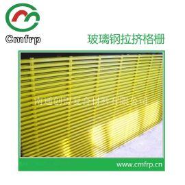 南通创盟工厂直销:玻璃钢拉挤格栅板 FRP拉挤格栅