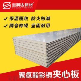 聚氨酯彩钢墙面板 pu双面彩钢板 聚氨酯复合板