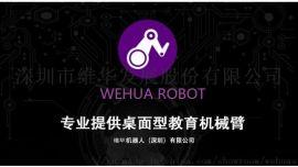 定制工业机器人/码剁机器人/教学展示机器人