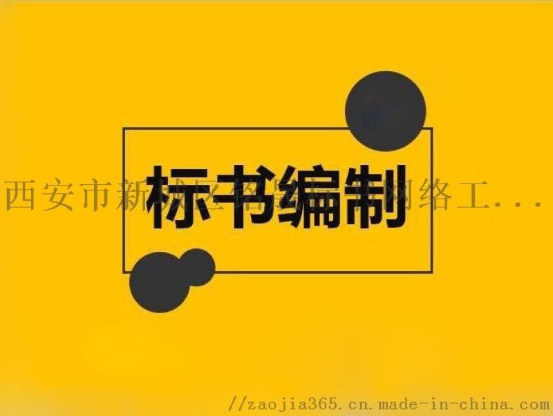西安专门做标书公司-投标书制作代写公司