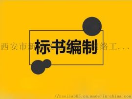 西安專門做標書公司-投標書制作代寫公司