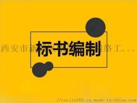 西安專門做標書公司-投標書製作代寫公司