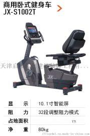 天津 霞商用卧式健身车阻力可调耐用持久