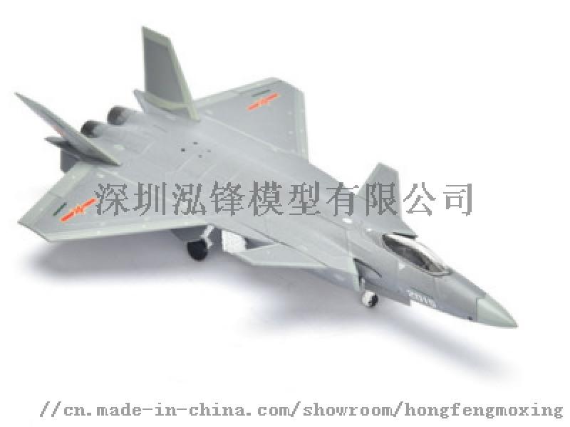飞机模型 合金仿真**事