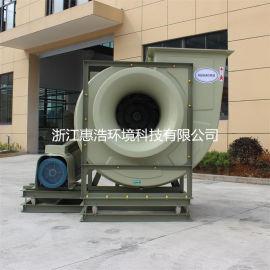 FRP玻璃钢防腐离心风机 印染化工污水处理配套风机