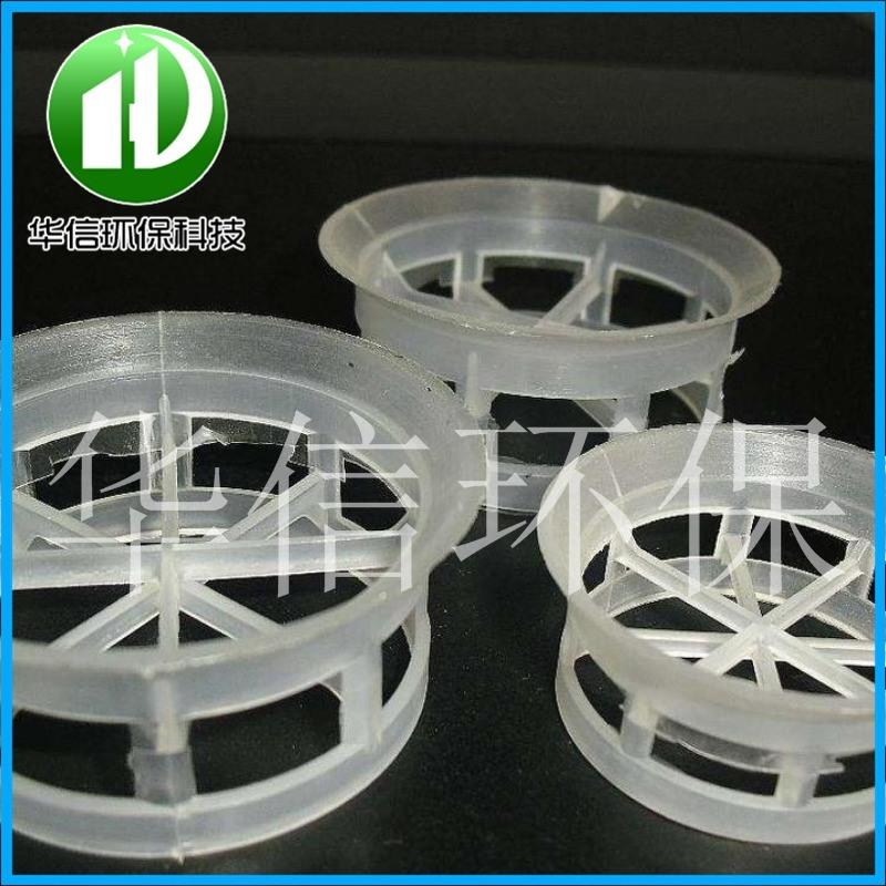 专业生产鲍尔环涡流球废气塔酸雾净化塔专用填料