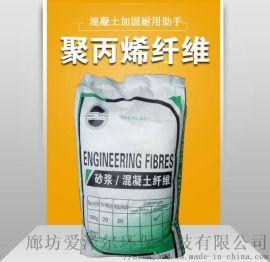 砂浆腻子混凝土添加剂PP纤维 抗拉抗裂聚丙烯短纤维