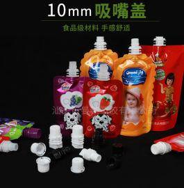 10mmPE塑料吸嘴管盖