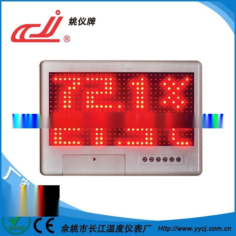 姚仪牌CJ-LD温湿度大屏幕显示仪表