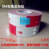 正品3M反光膠帶 反光條 廠家直銷