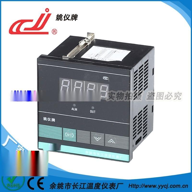 姚仪牌XMTA-308系列经济型智能PID控制温度控制仪表可带报警