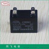 供應CBB61風扇電容器2uF方塊狀啓動電容器