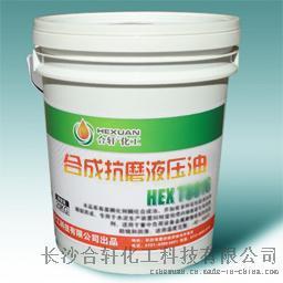 湖南46#抗磨液压油全面低价销售中,46#抗磨液压油来合轩