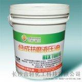 湖南46#抗磨液壓油全面低價銷售中,46#抗磨液壓油來合軒