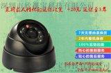 高清700線 CCD晶片半球攝像頭 紅外夜視海螺半球 監控攝像機 車載安防探頭