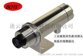 在线式比色红外测温仪报价上海博特BC300