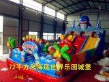 鄭州72平米海底世界充氣城堡蹦蹦牀遊樂設備低價**