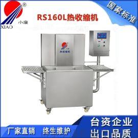 供应小康热收缩机大块牛肉羊肉热缩膜包装机