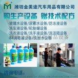 山西玻璃水生产,设备生产,技术配方自主研发