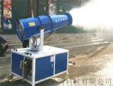 西安供应 现货 除尘雾炮机 环保喷雾除尘机