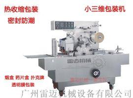烟包机/透明膜/易撕线包装机/小三维包装机
