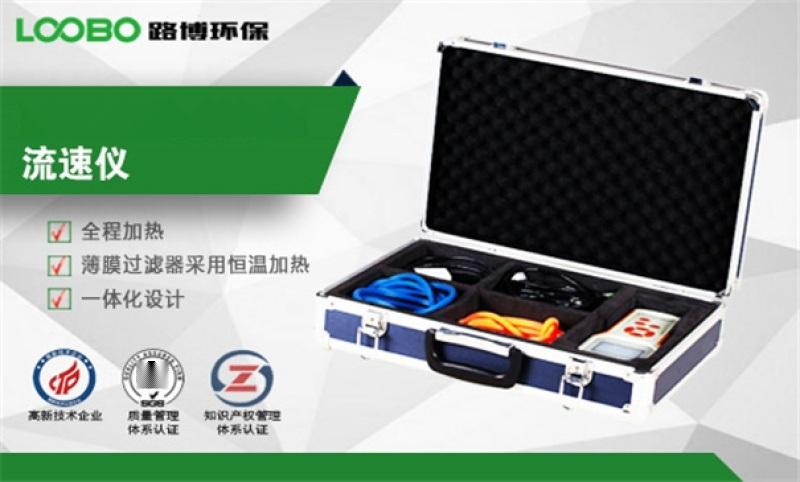 路博厂家直销烟气流速仪,烟气流速流量测量仪