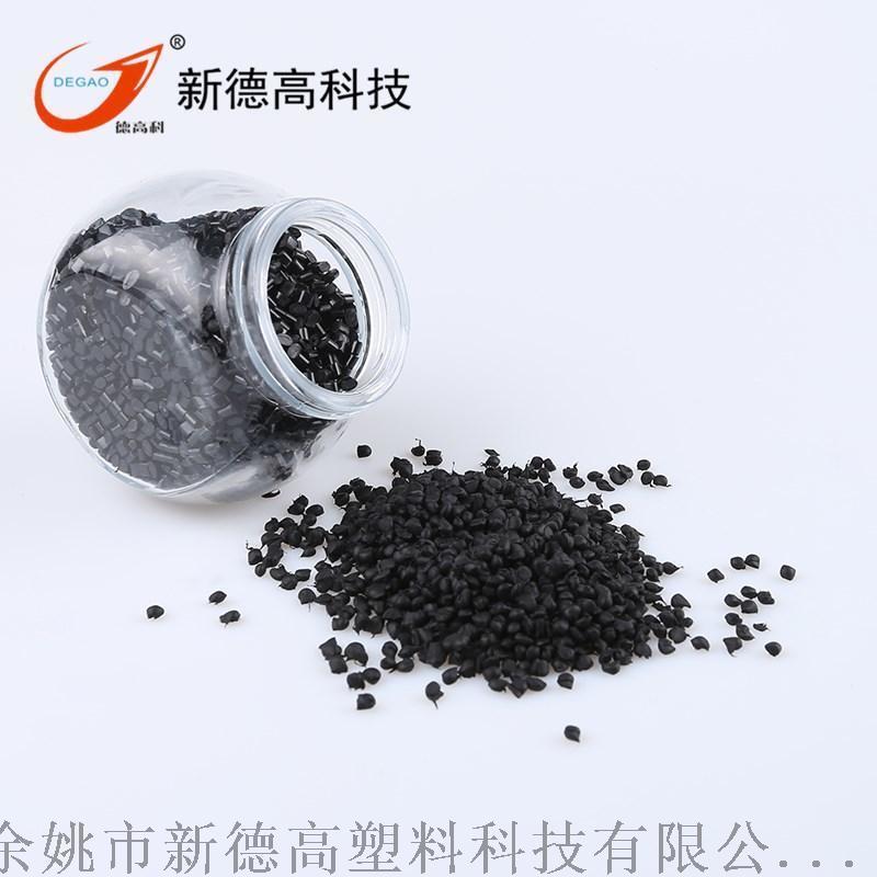 余姚工厂生产弹性体导电塑料 TPE TPR导电塑料