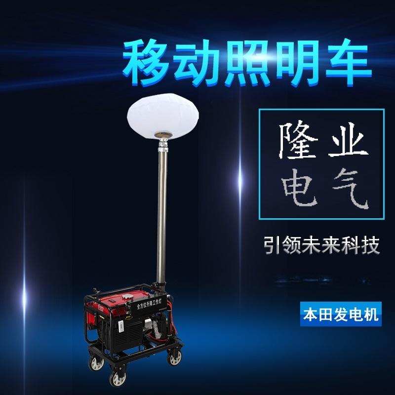 【移動照明車】升降6米移動球形月球燈移動照明車