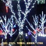 春节led节日亮化厂家街道树木亮化制作