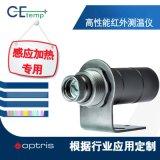 德國Optris  CES50S專用紅外測溫儀