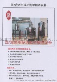 潮州固态蒸酒机器,阳江液态酿酒设备,龙华白酒设备