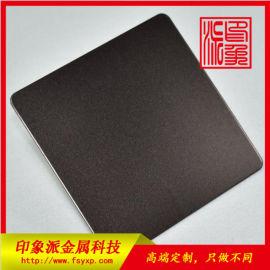 仿高比不锈钢紫黑色喷砂板 304彩色不锈钢板