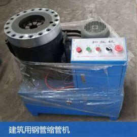 液压钢管缩管机江西全自动缩管机性价比高