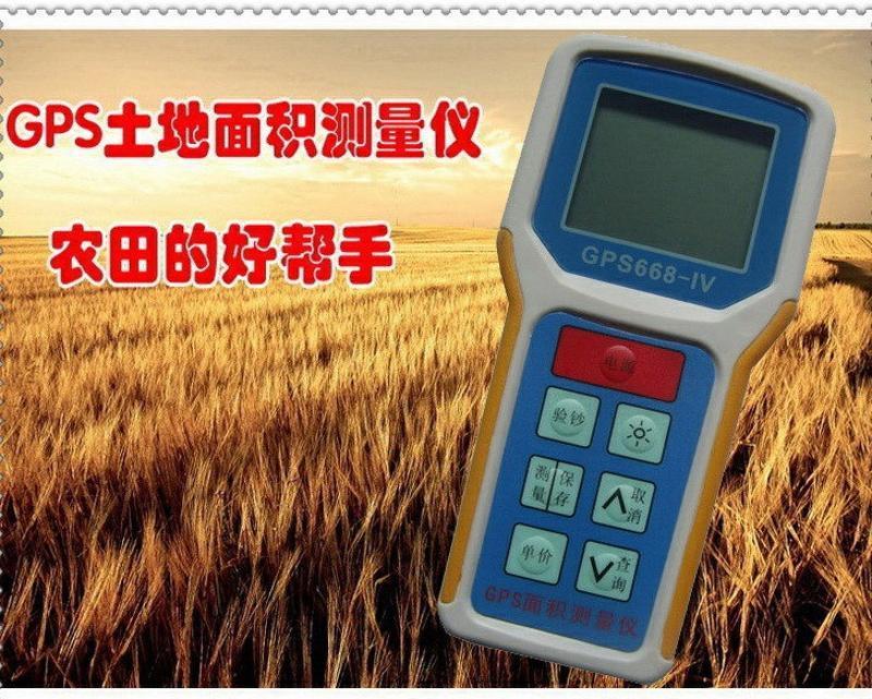 农田测亩仪,土地面积测量仪,GPS668-IV