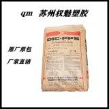 现货日本油墨 PPS FZ-1140-D5 BK 加纤40% 高刚性 高强度 耐高温