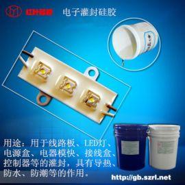 防水膠線路板電子硅膠