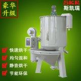 大型除湿双锥混合干燥机  不锈钢混合搅拌干燥机