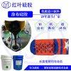 壓花填充液體硅膠 皮革壓花定型矽利康