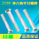 316不锈钢外六角头半牙螺栓/丝 DIN931/ GB5782  M/m33*80-300