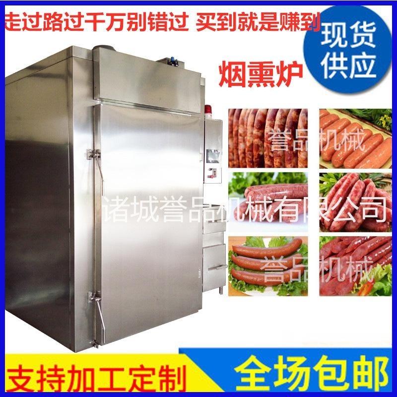 直銷小型煙烤羅非魚煙燻爐 250型鰹魚快速蒸煮烘烤上色煙燻爐廠家