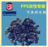 改性耐冲击PPS/G127不易脆 低翘曲原料 长期现货