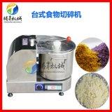 臺式食物切碎機切餡機 電動白菜打攪機 清洗方便