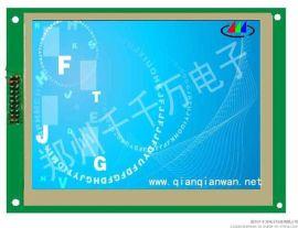 多功能彩色液晶显示器5.6寸串口+视频AV显示文字图形曲线