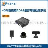汽车智能ADAS+DSM主动安全终端